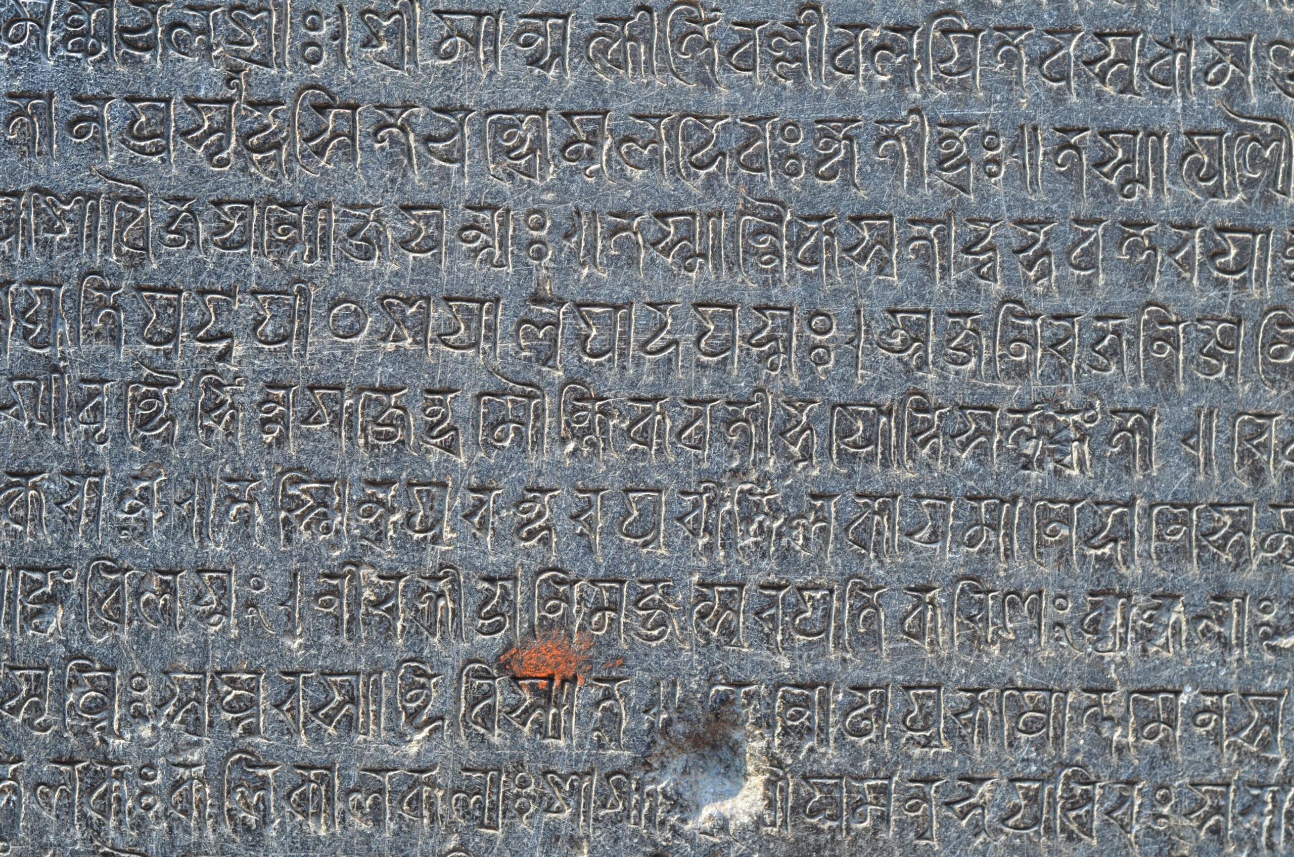 বাংলার বর্ম রাজবংশ ও বহুত্ববাদের প্রতীক সেই শিলালিপিটি…