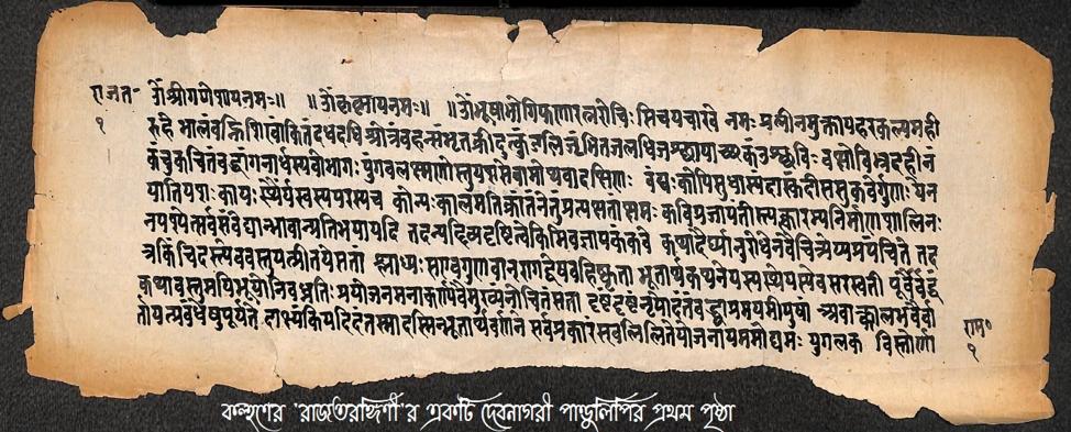 মধ্যযুগের কাশ্মীরের চার সংস্কৃত ইতিবৃত্তকার