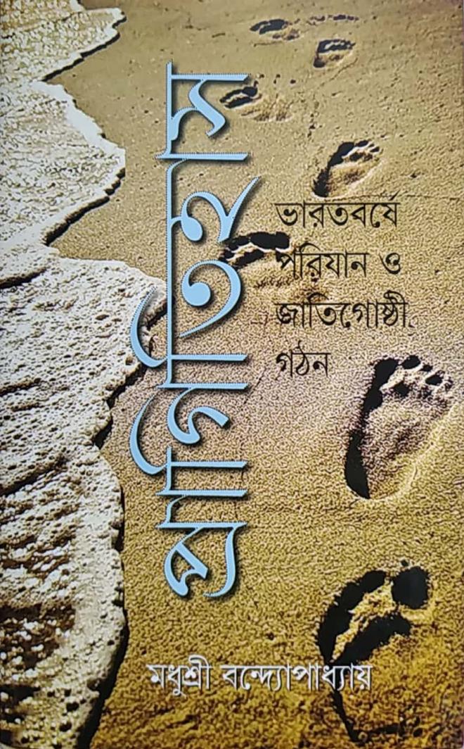 প্রাগিতিহাস: বাংলা ভাষায় পপুলেশন জেনেটিক্সচর্চার প্রথম প্রয়াস